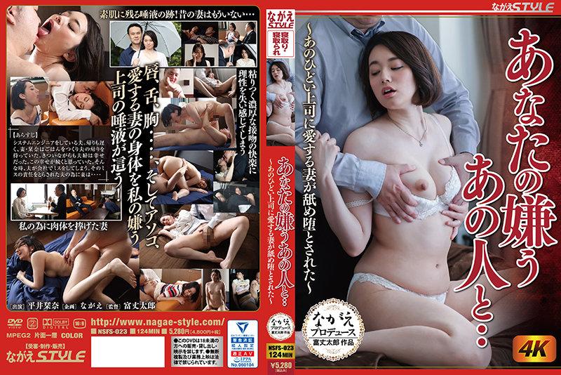 【アダルト動画】あなたの嫌うあの人と・・ ~あのひどい上司に愛する妻が舐め堕とされた~ 平井栞奈のトップ画像